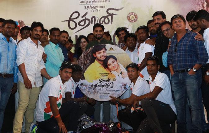 Dhoni Kabadi Kuzhu Movie Audio Launch Stills