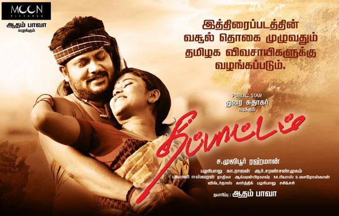 Thappattam Movie Posters