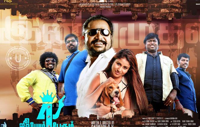 Julium 4 Perum Movie Posters
