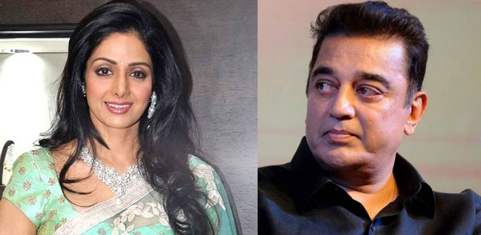Is Kamal Haasan going to attend Sridevi's funeral?