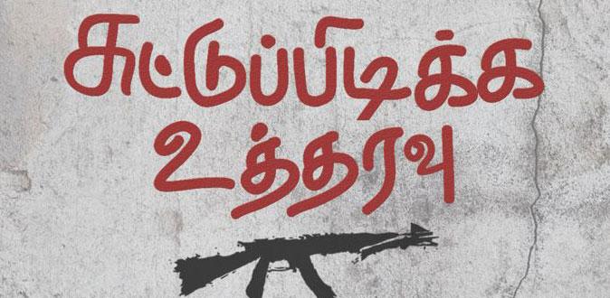 'Suttupidikka Utharavu' Movie Press Release!