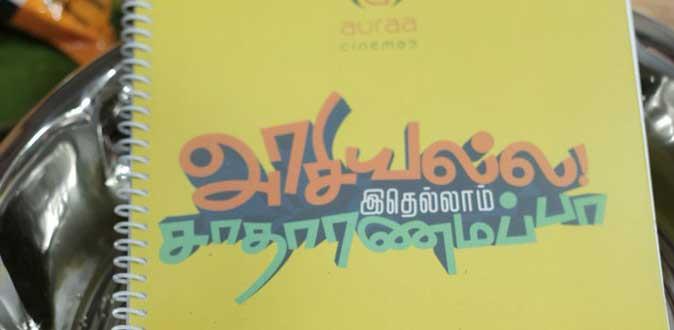 'Arasiyalla Ethellam Saatharanamappa' Press Release