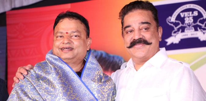 வேல்ஸ் கல்விக்குழுமத்தின் தலைவர் ஐசரி கணேஷின் உறவினரான கமல்ஹாசன்!