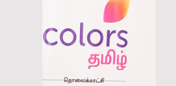 Colors Tamil Press Release