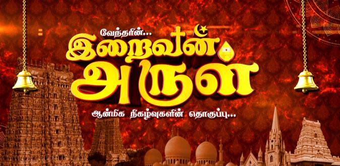 வேந்தர் டிவி-யின் 'இறைவன் அருள்'