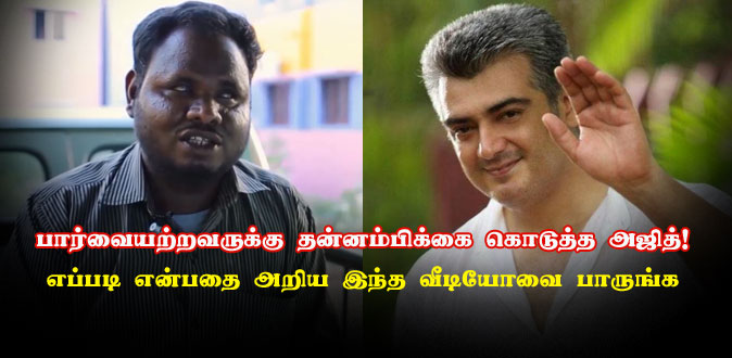 Actor Ajith Kumar Inspired Visually Challenged Person