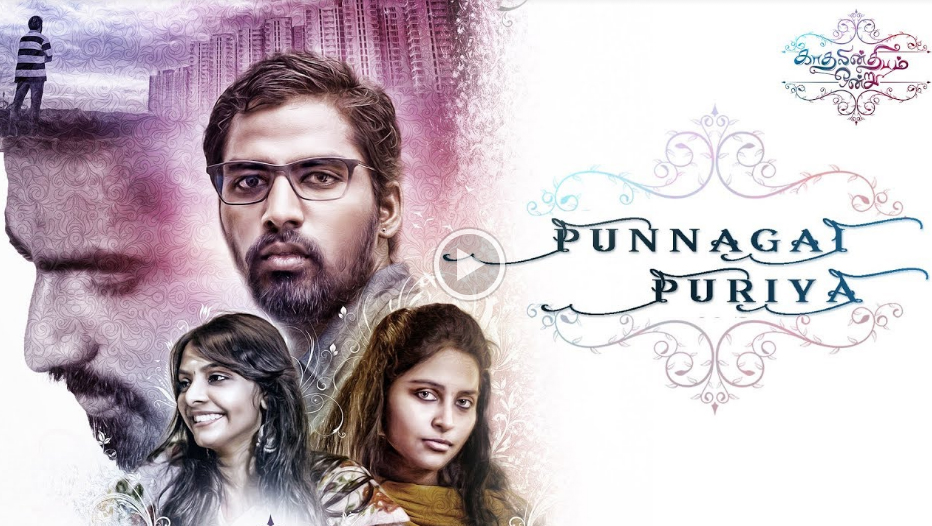 Kadhalin Dheepam Ondru - Punnagai Puriya Lyrics Video