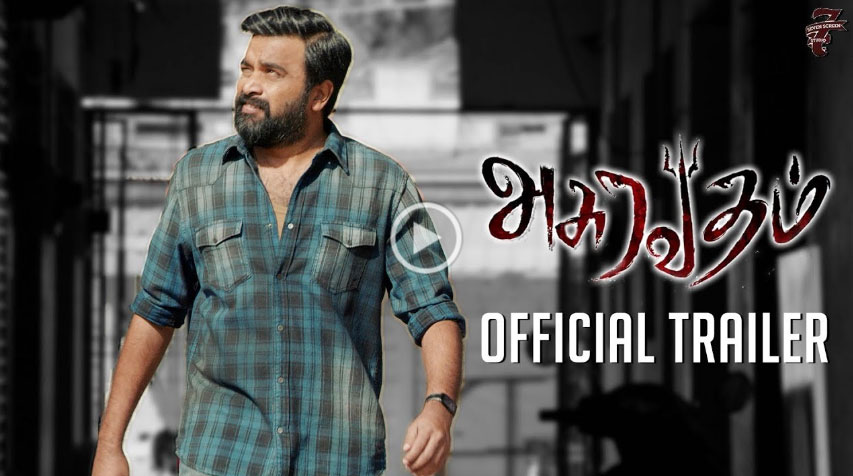 Asuravadham Movie Official Trailer