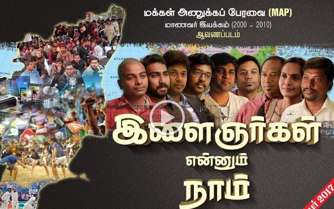 Ilaingargal Ennum Naam - Documentary Trailer