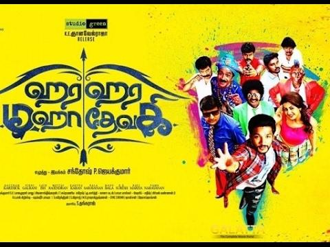 Hara Hara Mahadevaki Official Trailer