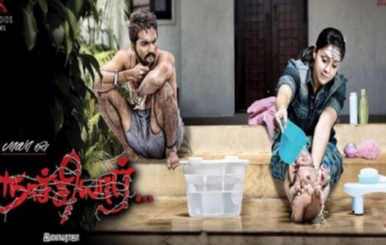 Naachiyaar Official First Look Motion Title