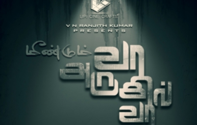 Mendum Va Arugil Va Movie Teaser