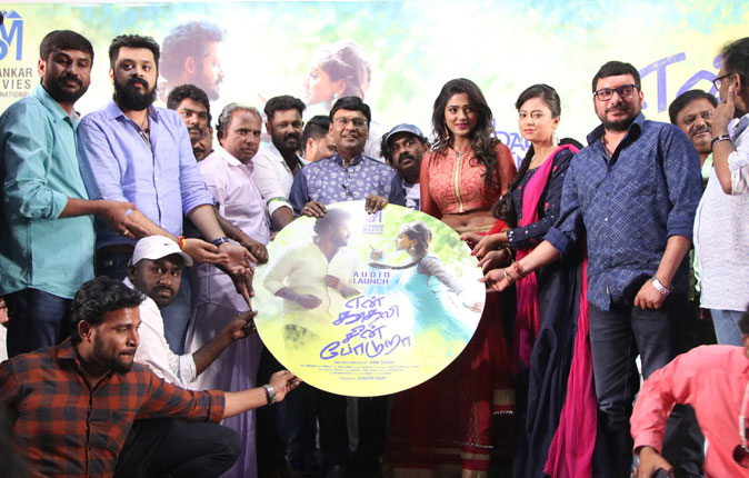 En Kadhali Seen Podura Movie Audio Launch