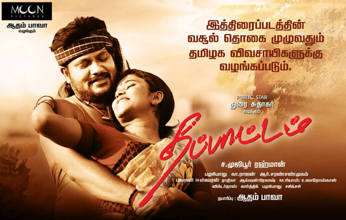 Thappattam Movie Posters