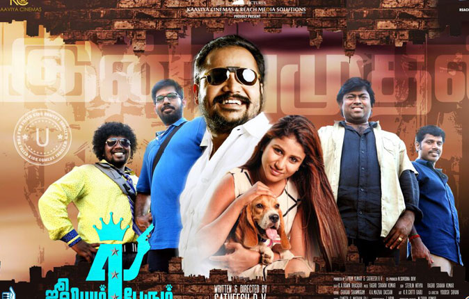 Julium 4 Perum Movie Posters